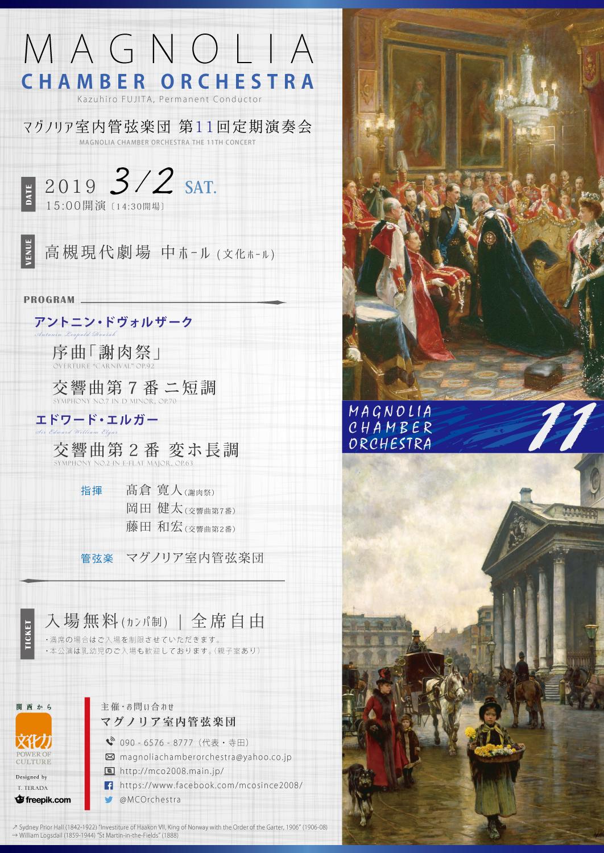 第11回定期演奏会チラシ_表(完成)