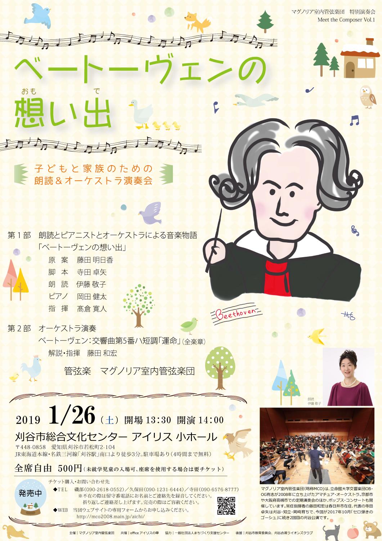 ベートーヴェンの想い出 チラシ