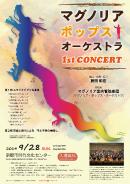 ポップス 1st Concert