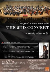 マグノリア・ポップス The 2nd Concert